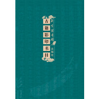 北京图书馆出版社古籍影印书目