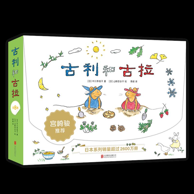古利和古拉(全8册) 做好吃的,吃好吃的,在森林里烤蛋糕,到原野野餐,举办南瓜盛宴……故事充满孩童的真趣和对生活的热爱,培养想象力和问题解决能力,传递分享互助的快乐!宫崎骏推荐,日本销量2630万,亲近母语中国儿童阅读书目