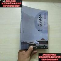 【二手旧书9成新】道教海上名山:东海崂山9787801239006