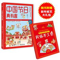 中国节日真有趣