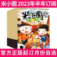 【1-6月半年订阅】米小圈杂志2020年1-6月共6期打包上学记校园故事幽默爆笑漫画书一二三四年级课外期刊