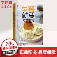 早餐就要这样吃/轻料理 中国轻工业出版社
