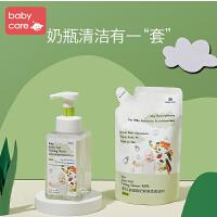 babycare氨基酸奶瓶清洁剂婴儿餐具清洗液果蔬玩具洗洁精