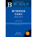 皮书系列・澳门蓝皮书:澳门经济社会发展报告(2016-2017)
