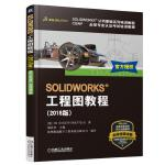 SOLIDWORKS工程图教程(2018版)