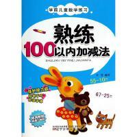 熟练100以内加减法(保护视力版)/学前儿童数学练习