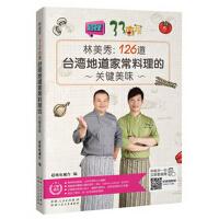 林美秀――126道台湾地道家常料理的关键美味