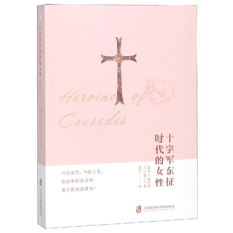 十字军东征时代的女性 上海社会科学院出版社 【好评返5元店铺礼券】