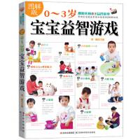 图解版0-3岁宝宝益智游戏 9787538462852