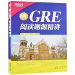 GRE阅读题源精讲 题源阅读结合高效的方法 胡楠 王小丹 新东方英语