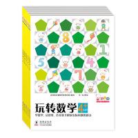歪歪兔玩转数学・4+(幼儿阶梯式数学启蒙游戏绘本全5册)
