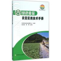 绿色食品农药实用技术手册 张志恒,陈倩 主编;中国绿色食品发展中心 组编