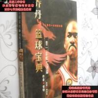 【二手旧书9成新】乔丹篮球宝典卷1:彩虹七剑篇(珍藏版)9787500923817