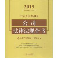 中华人民共和国公司法律法规全书 含典型案例及文书范本 2019 中国法制出版社