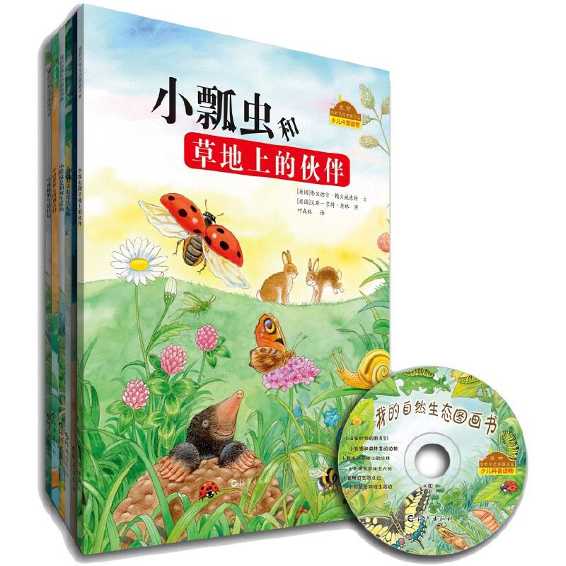 我的自然生态图画书系——绝佳的自然观察和环境教育图书