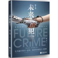 未来犯罪. 第1季