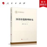 汉语语篇推理研究(国家社科基金丛书―哲学)