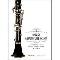 单簧管经典练习曲100首/器乐教学丛书