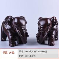 花梨木雕大象摆件风水象吉祥如意一对象实木雕刻工艺礼品