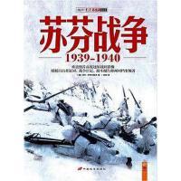 【二手旧书8成新】苏芬战争 (俄罗斯)拜尔・伊林切耶夫 中国长安出版社 9787510707117