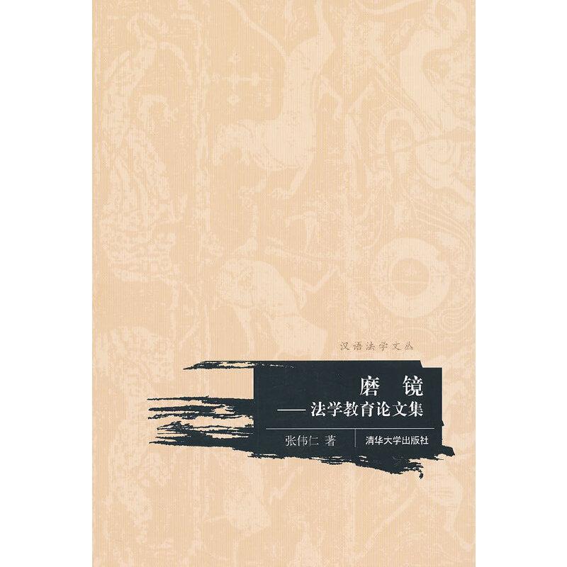 磨镜——法学教育论文集(汉语法学文丛)