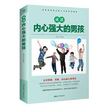 成就内心强大的男孩(pdf+txt+epub+azw3+mobi电子书在线阅读下载)