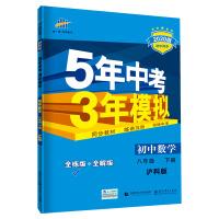 曲一线 初中数学 八年级下册 沪科版 2020版初中同步 5年中考3年模拟 五三