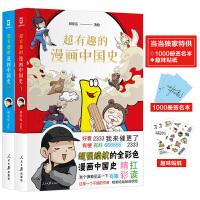 超有趣的漫画中国史1-2套装(限量1000册作者签名本随机发货)