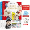 超有趣的漫画中国史1-2套装(追加2000册作者签名本)