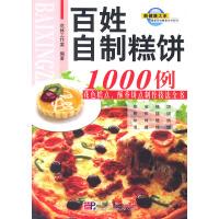 百姓自制糕饼1000例