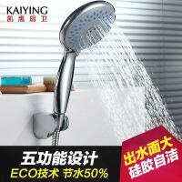 【工厂直营】凯鹰 加大5功能手持淋浴花洒3件套(含喷头、软管、墙座)TH1111