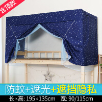 学生宿舍床帘遮光带蚊帐一体式 全包女寝室上铺上下铺单人床两用 +顶