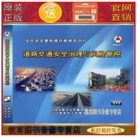 正版包�l票 路交通安全治理�c�L�U管控 2DVD 光�P影碟片