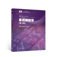 (DJ)系统解剖学(第2版) 黄文华,萧洪文 9787040532821 高等教育出版社