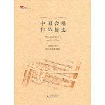 中国合唱作品精选 当代歌曲卷1(简谱、五线谱双谱版合唱曲集,选择脍炙人口的合唱曲目,并附有演唱提示,集艺术性、实用性为