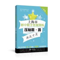 上海市初中数学星级训练压轴题・圆
