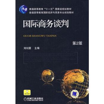国际商务谈判 (第2版)