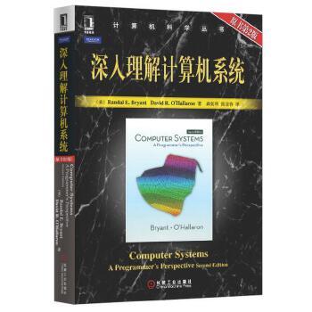 深入理解计算机系统(原书第2版)(决战大数据时代!IT技术人员不得不读!)