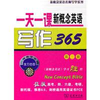一天一课新概念英语写作365(第三册)