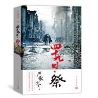 四十九日祭(严歌苓亲自改编,同名电视剧热播中)