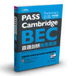 直通剑桥商务英语 初级 学生用书