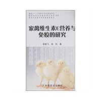 家禽维生素E营养与免疫的研究 李艳飞,高利 9787109123366