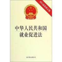 中华人民共和国就业促进法(2015*修正版)