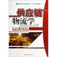 供应链物流学 中国财富出版社