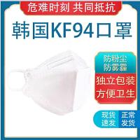 【现货速发】韩国KF94口罩防尘透气防飞沫男女成人口罩独立包装【非医用口罩】