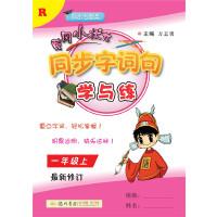 2019年秋季 黄冈小状元・同步字词句学与练 一年级(上)R人教版