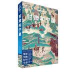 LP甘肃和宁夏-Lonely Planet孤独星球-甘肃和宁夏