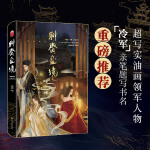 聊斋画镜(绝美手绘图鉴重新诠释中国经典名著《聊斋志异》)