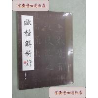 【旧书二手书9成新】欧楷解析