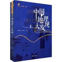 中国地理大发现(增订本) 齐鲁书社